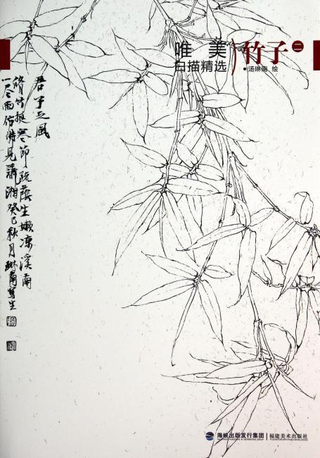 唯美白描精选(2)竹子