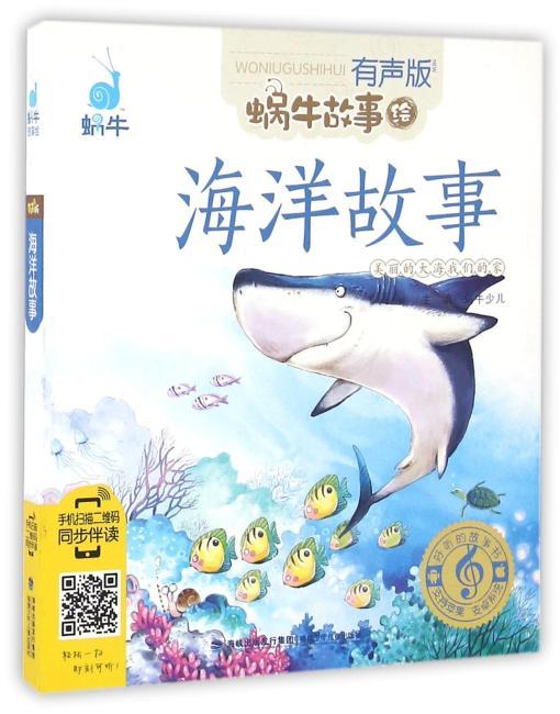 海洋故事——蜗牛故事绘(有声版)