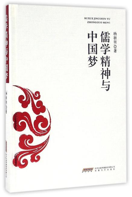 """儒学精神与""""中国梦"""""""