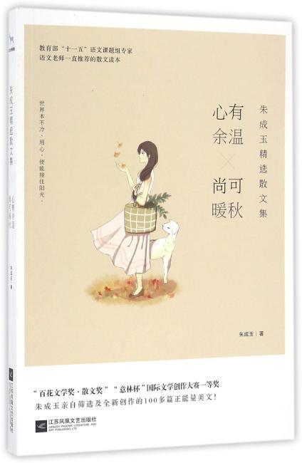 朱成玉精选散文集:心有余温,尚可暖秋