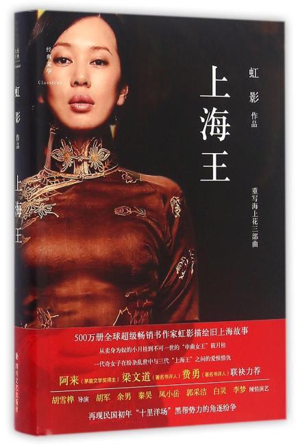 上海王(虹影作品精装典藏本)