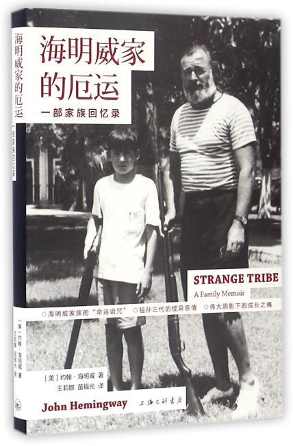 海明威家的厄运:一部家族回忆录