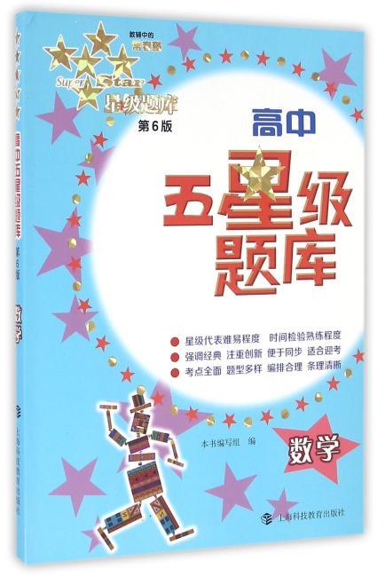 高中五星级题库数学(第6版)