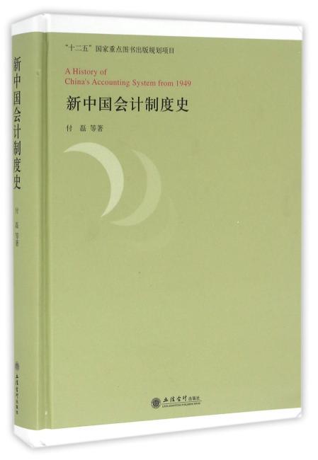 新中国会计制度史(付磊)