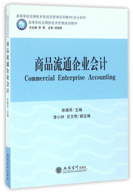 商品流通企业会计(陈德英)