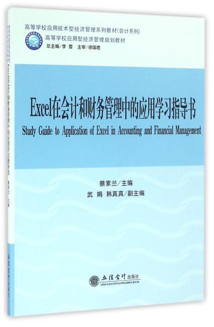 Excel在会计和财务管理中的应用学习指导书(蔡素兰)