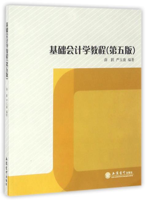 基础会计学教程(第五版)(薛跃)