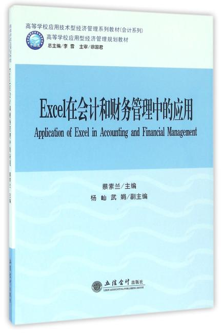 Excel在会计和财务管理中的应用(蔡素兰)