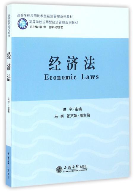 经济法(洪宇)