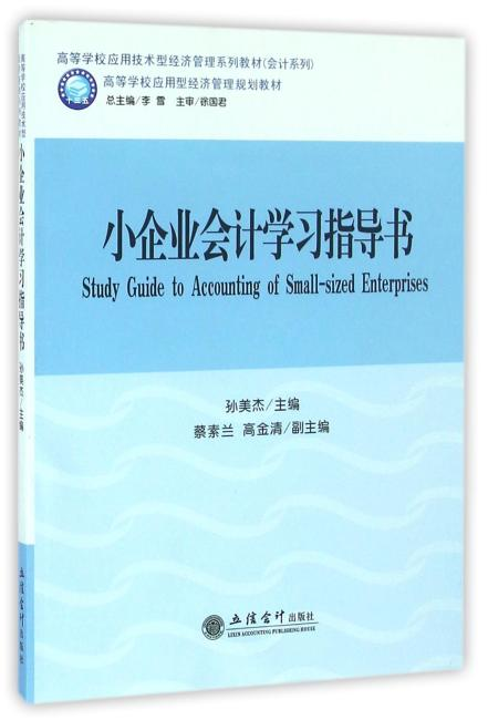 小企业会计学习指导书(孙美杰)