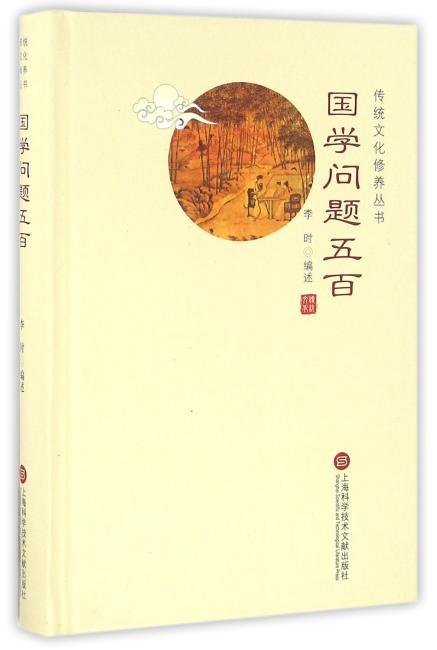 传统文化修养丛书:国学问题五百