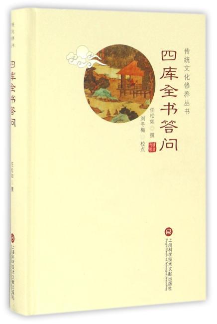 传统文化修养丛书:四库全书答问
