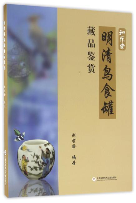 明清鸟食罐藏品鉴赏
