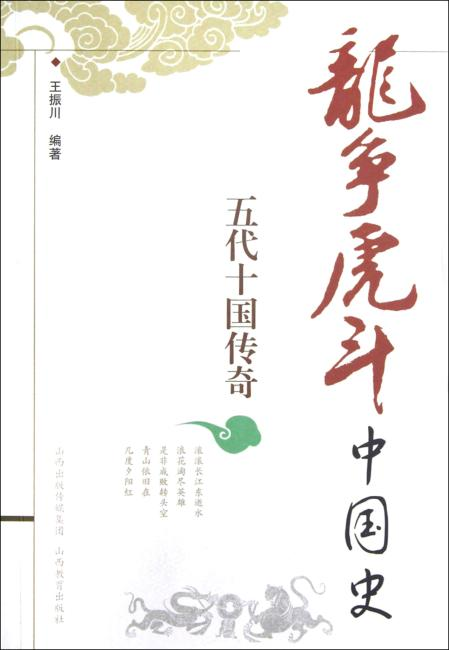 龙争虎斗中国史:五代十国传奇