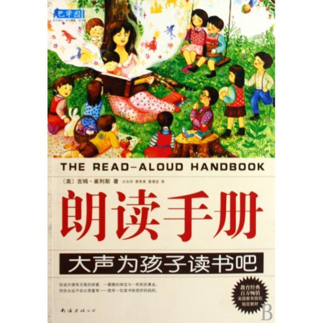 朗读手册(套装1-3册)(美国各大教育院校指定教材,理论+实践,让孩子爱上阅读!)