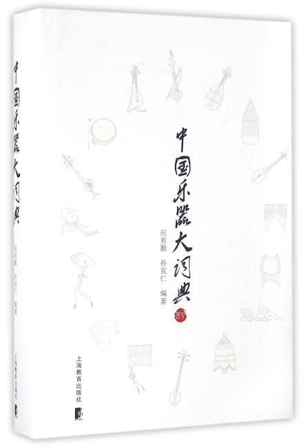 中国乐器大词典