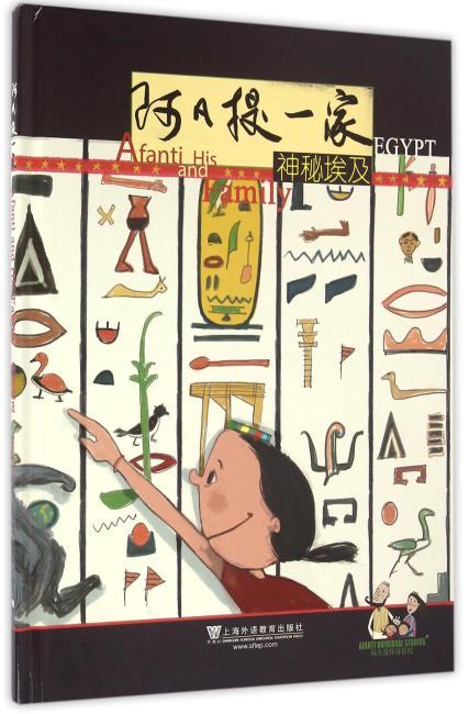 阿凡提一家·神秘埃及