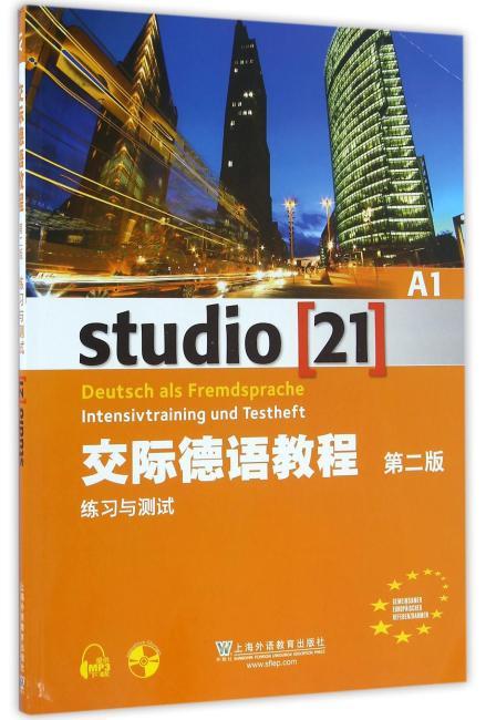 交际德语教程 A1 练习与测试(第2版)(附光盘)