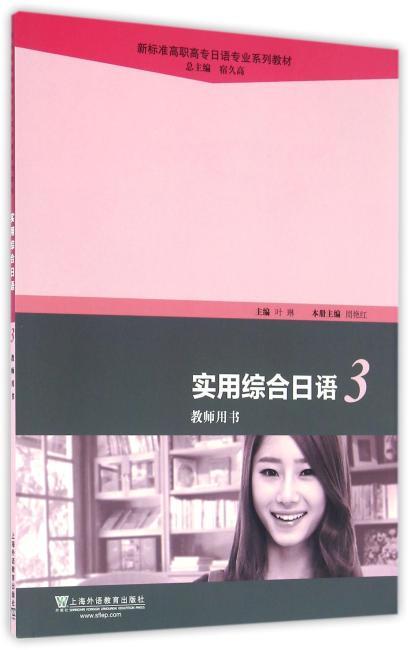 新标准高职高专日语专业系列教材:实用综合日语(3)教师用书