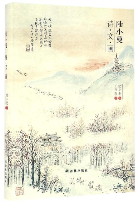 陆小曼——诗·文·画