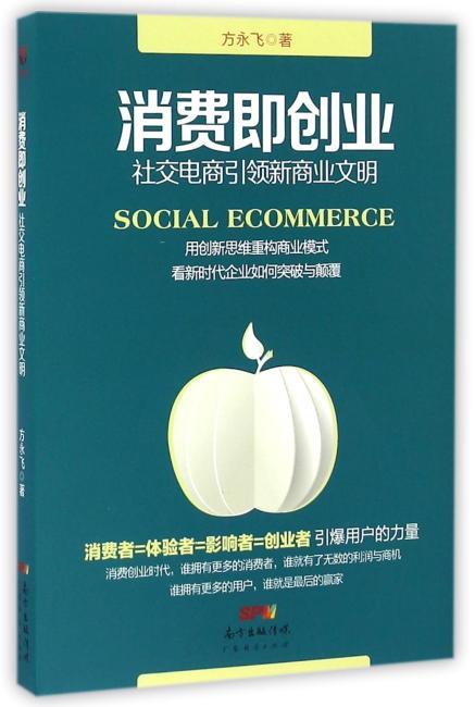 消费即创业:社交电商引领新商业文明
