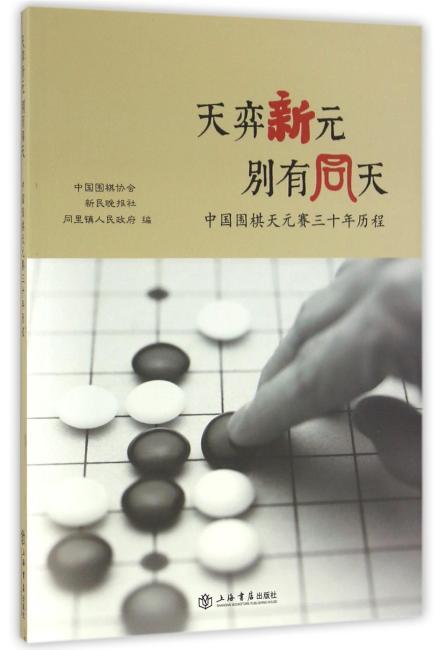 天弈新元别有同天——中国围棋天元赛三十年历程