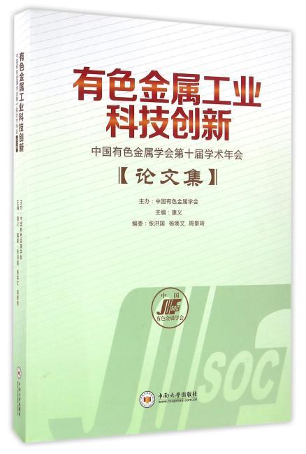 有色金属工业科技创新——中国有色金属学会第十届学术年会论文集