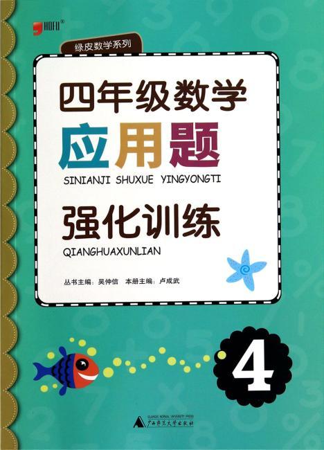 绿皮数学系列 四年级数学应用题强化训练(4)
