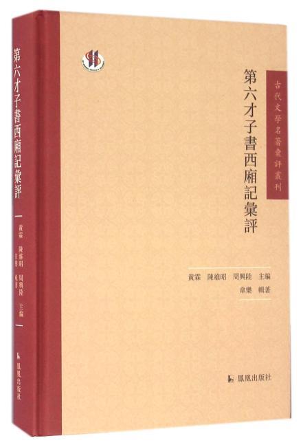 第六才子书西厢记汇评(古代文学名著汇评丛刊)