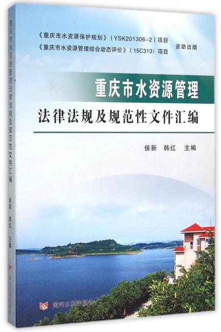 重庆市水资源管理法律法规及规范性文件汇编