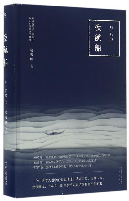 夜航船(天下学问,惟夜航船中难对付。全新点校精装版,三百年前的百科全书,看张岱眼中的大千世界)