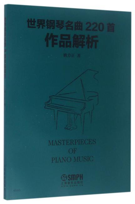 世界钢琴名曲220首作品解析