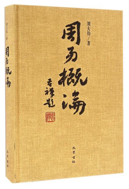 周易概论(增补修订本)(本书为20世纪易学研究的代表性著作,对研究学习《周易》提出了许多卓有见解的观点,出版价值高。 )