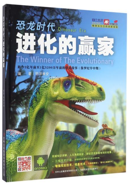 恐龙时代-进化的赢家