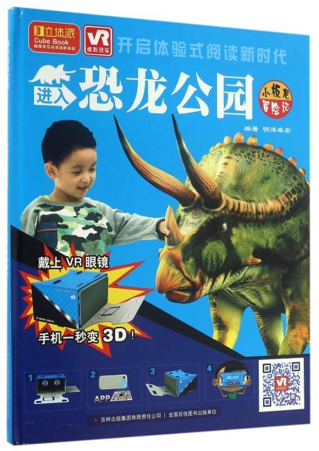 进入恐龙公园-小板龙冒险记记