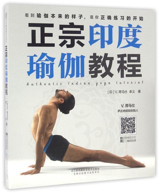 正宗印度瑜伽教程(汉竹)