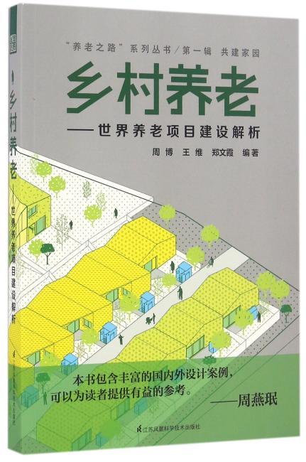 """乡村养老——世界养老项目建设解析(""""养老之路""""系列丛书.第一辑,共建家园)(敢问""""养老之路""""该何去何从?""""适老环境""""的养老建设该如何开展?又包含哪些内容?)"""