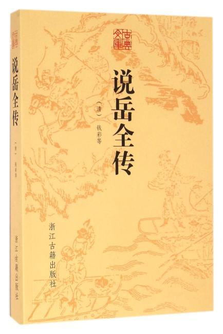 古典文库 说岳全传
