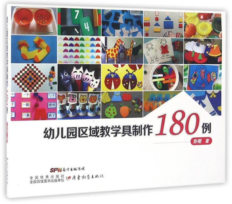 幼儿园区域教学具制作180例