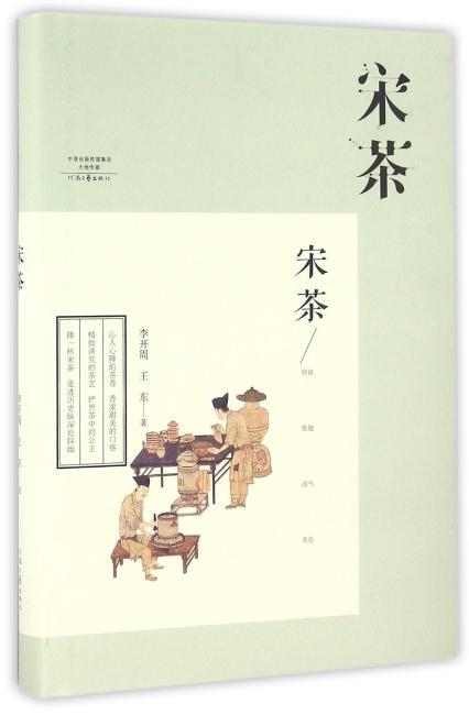 宋茶(全彩图文版,100多幅珍贵图片)(精装)