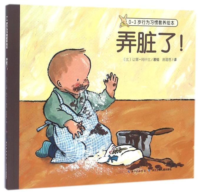 0-3岁行为习惯教养绘本:弄脏了!