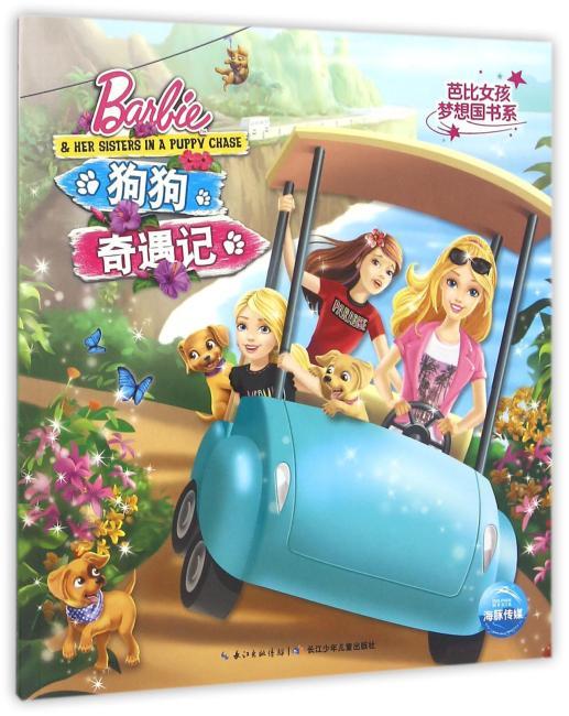 芭比女孩梦想国书系(全3册)