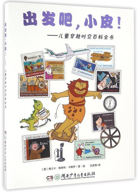 出发吧,小皮!——儿童穿越时空百科全书