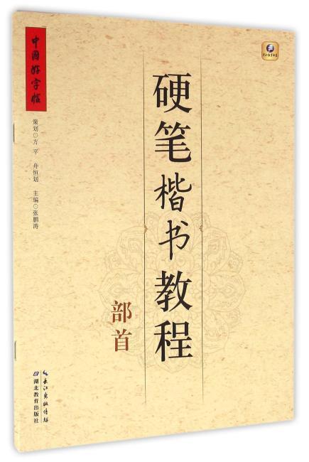 中国好字帖--硬笔楷书教程--部首