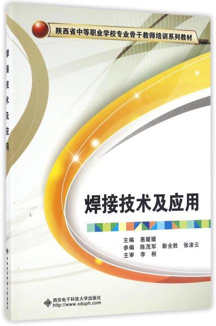焊接技术及应用(中职)