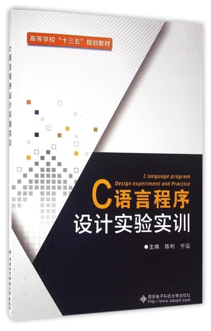 C语言程序设计实验实训(陈利)