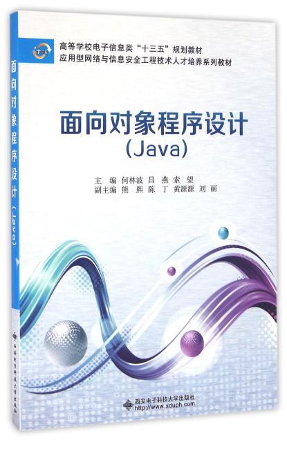 面向对象程序设计(Java)(何林波)