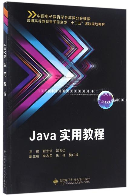 Java实用教程(靳宗信)