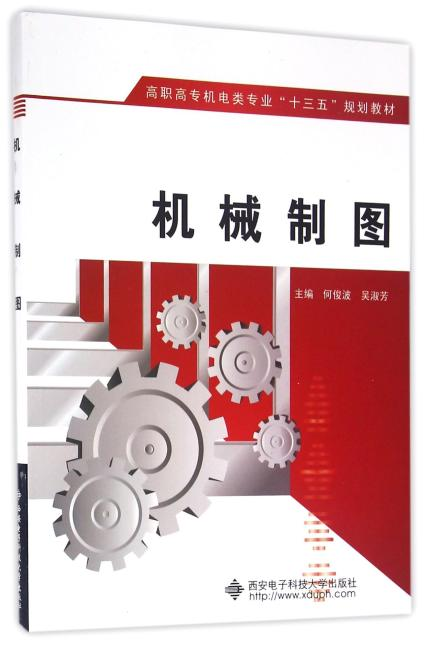 机械制图(高职 何俊波)
