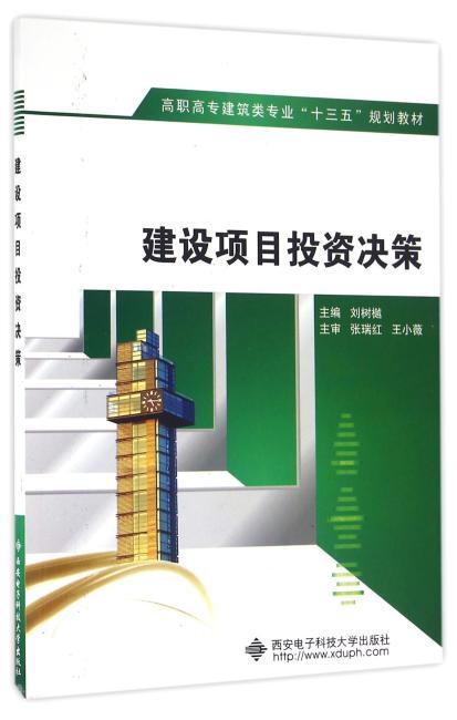 建设项目投资决策(高职)